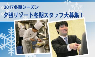 2017_w_job