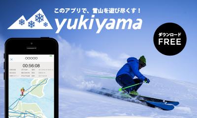 yukiyama-bar
